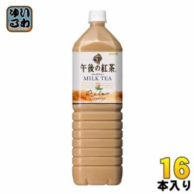 キリン 午後の紅茶 ミルクティー 1.5L ペットボトル 16本 (8本入×2まとめ買い)