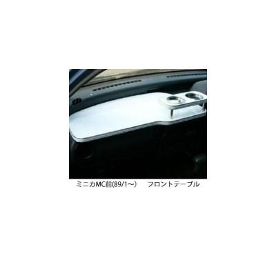 ミニカMC前(89/1〜)フロントテーブル