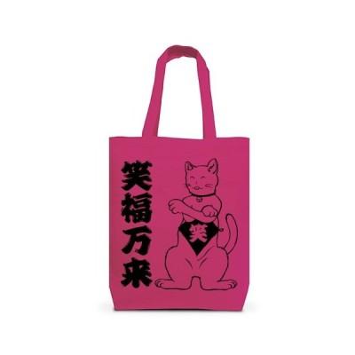 「笑福万来」笑い猫 トートバッグM(ホットピンク)