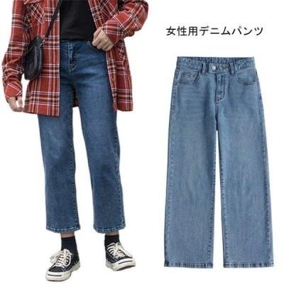 Gパン 九分丈 レディース デニムパンツ ストレートジーンズ ゆったり 九分丈パンツ 女性 パンツ デニム ジーパン カジュアル