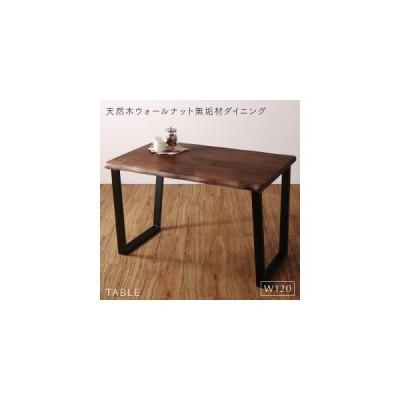 ダイニング テーブル&ベンチ・チェア  天然木ウォールナット無垢材ダイニング ダイニングテーブル W120