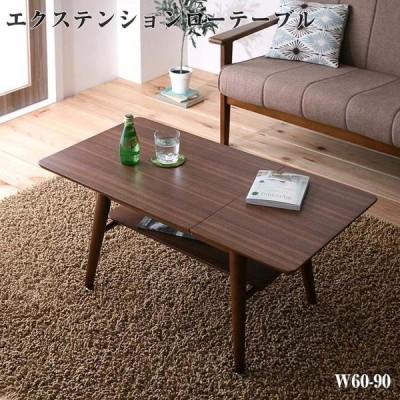天然木 北欧 伸長式 エクステンション ローテーブル Noyie ノイエ Sサイズ (W60-90)