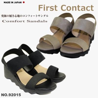 FIRST CONTACT ファーストコンタクト 日本製 美脚 ウエッジソール サンダル ウェーブ状ソール ゴムストラップ 92015 レディース