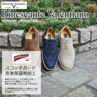 在庫処分 日本製 天然ソフト皮革 スコッチガードT 皮革保護剤加工 Rinescante Valentiano 2233 リナシャンテ・バレンチノ