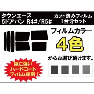 トヨタ タウンエース 5ドアバン カット済みカーフィルム R4#/R5# 1台分 スモークフィルム 1台分 リヤーセット