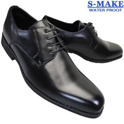 エスメイク S-MAKE 2021 ブラック メンズ ビジネスシューズ ビジネス靴 黒靴 紳士靴 紐靴 3E eee 幅広  防水 ウォータープルーフ 撥水 軽