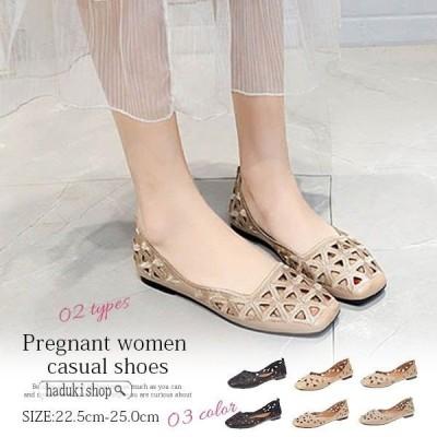 フラットシューズ レディース パンプス マタニテ シンプル 婦人靴 シューズ 痛くない カジュアル 履きやすい 通勤 歩きやすい 通気性 涼しい