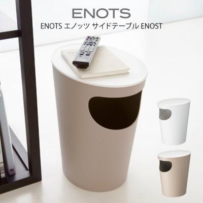 ENOTS エノッツ サイドテーブル ENOST