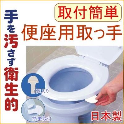 N便座取っ手 1個入り AE-06 日本製 サンコー トイレ用品 トイレグッズ トイレ といれ 持ち手 触らない ネコポスOK