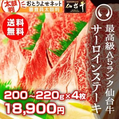 肉 和牛 牛肉 ステーキ肉 最高級A5ランク 仙台牛サーロインステーキ 200〜220g×4枚 ステーキの焼き方レシピ付 お中元 お歳暮