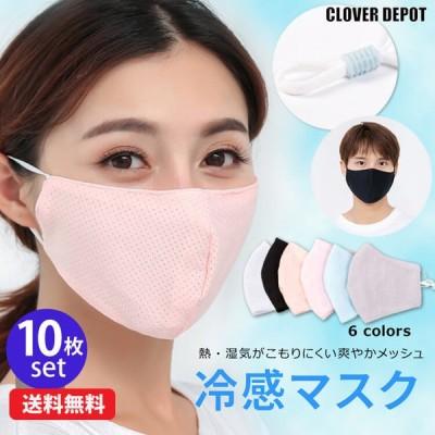 即納 国内発送 マスク 冷感 夏用 10枚 アイスシルク マスク 涼しい ひんやり 布 洗える 小さめ 可愛い 洗えるマスク uvカット おしゃれ かわいい 接触冷感