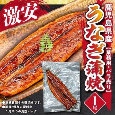 【業務用・ばら売り】鹿児島県産 うなぎ蒲焼1尾
