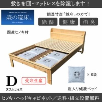 スノコベッド ふとん用 ダブル 森の寝床 炭入健康ベッドフレーム ヒノキ キャビネット 国産ひのき 日本製 除湿 消臭 送料開梱設置無料