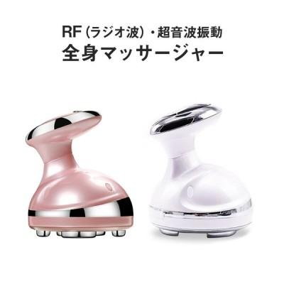 家庭用キャビテーション機器  ボディ専用 マッサージ器 美肌 RFラジオ波・高周波 振動・LED搭載