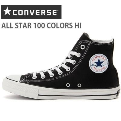 コンバース オールスター CONVERSE ALL STAR 100 COLORS HI BLACK オールスター 100 カラーズ HI ブラック