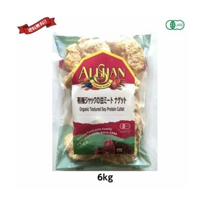 大豆ミート ブロック オーガニック アリサン EU ジャックの豆ミート ナゲット (有機大豆蛋白質)6kg 業務用 送料無料