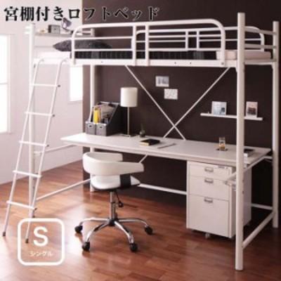 ベッド シングル シングルベッド ロフトベッド 3段可動デスク コンセント付き 宮棚付き Strain ストレイン フレームのみ (※マットレスな