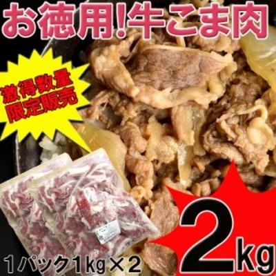 【送料無料】数量限定入荷!!飲食店御用達 牛小間肉2kg(1kg×2)/牛肉(沖縄・離島配送不可)