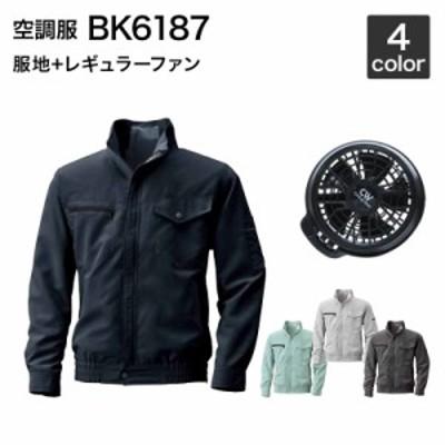 空調服風神ビッグボーン BK6187  長袖ジャケット +レギュラーファン(RD9910R)/作業着 空調服
