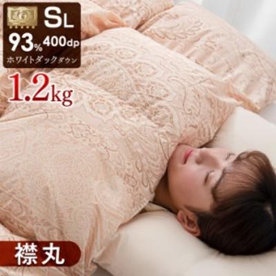 羽毛布団 シングルロング 日本製 首元まで暖か襟丸 ロイヤルゴールドラベル 1.2kg ホワイトダック ダウン93% 400dp以上 かさ高165mm以上