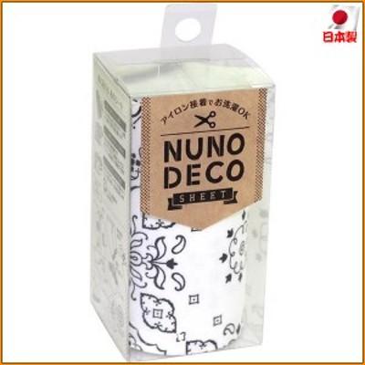 手芸用品 NUNO DECO ヌノデコシート バンダナ しろ 15-258 ▼シート状なので広い面に貼れます