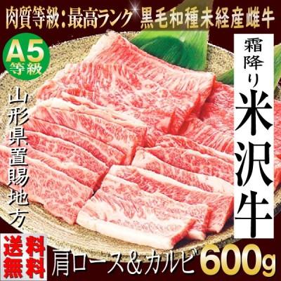 肉 牛肉 牛肩ロース カルビ 米沢牛 ギフト 600g 焼き肉