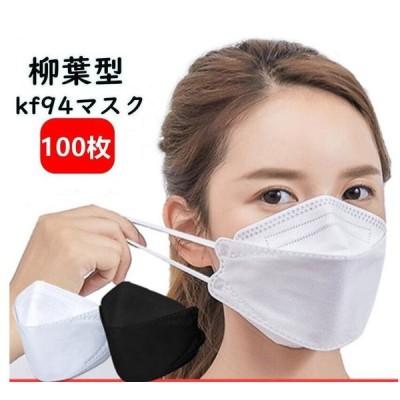 マスク 4層構造 (N95同級) ダイヤモンドマスク 100枚 柳葉型 Kf94 マスク 使い捨て 不織布マスク 3D立体型 飛沫対策  男女兼用メガネが曇りにくい