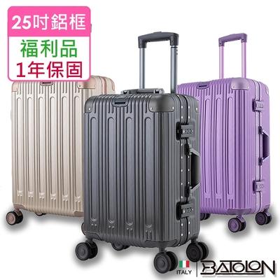 (福利品   25吋)  閃耀星辰TSA鎖PC鋁框箱/行李箱 (5色任選)