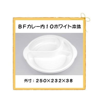 シーピー化成 使い捨て カレー容器 BFカレー内10  ホワイト 本体 (50枚)