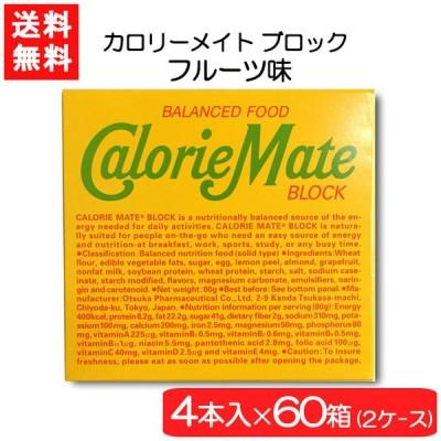 送料無料 大塚製薬 カロリーメイト ブロック フルーツ 4本×60個(2ケース) 栄養 空腹解消 手軽 フルーツ味