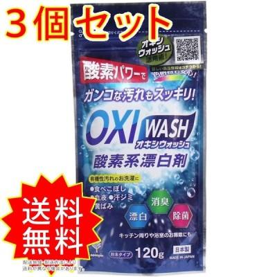 3個セット オキシウォッシュ 酸素系漂白剤 粉末タイプ 120g 紀陽除虫菊 まとめ買い 通常送料無料