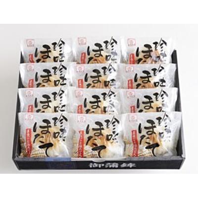 送料無料 かまぼこ 珍味ほたて12個入り 蒲鉾 北海道 ほたて【短冊のしOK】/ 贈り物 グルメ ギフト 母の日