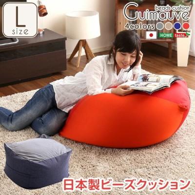 ジャンボなキューブ型ビーズクッション・日本製(Lサイズ) 洗える カバー 1人用 1人掛け 一人掛け ソファー クッション ビーズ ビーズクッション ビーズソファ