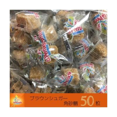 クリックポストで送料無料!ベギャンセ ラ・ペルーシュ 角砂糖 ●ブラウンシュガー個包装 50粒