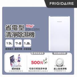 美國富及第Frigidaire 13L 省電型清淨除濕機 7-8坪 FDH-1335Y