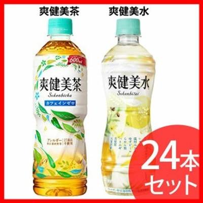 24本セット 爽健美茶 600mlPET・爽健美水 PET 500ml コカ・コーラ [代引不可] 全2種類 プラザセレクト