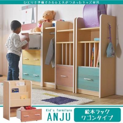 子ども家具 絵本ラック ワゴンタイプ 日本製 完成品