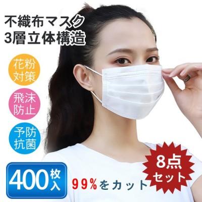 マスク 不織布マスク 8パック 400枚 激安 使い捨て 三層構造 使い心地よい ホワイト 男女兼用 成人 大人用 ウイルス 花粉 防塵 風邪 通勤 通学 飛沫感染対策