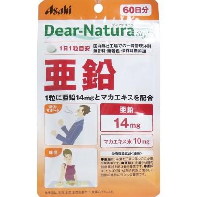 ディアナチュラスタイル 亜鉛 60日分 60粒 Dear-Natura  マカエキス マカ 美容 活力 サプリ サプリメント アサヒグループ食品