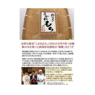 手作り杵つき餅 栃餅(10枚入)/新潟産「こがねもち」使用、コシが強くてよく伸びるおいしいお餅。無添加・無着色で安心・安全!
