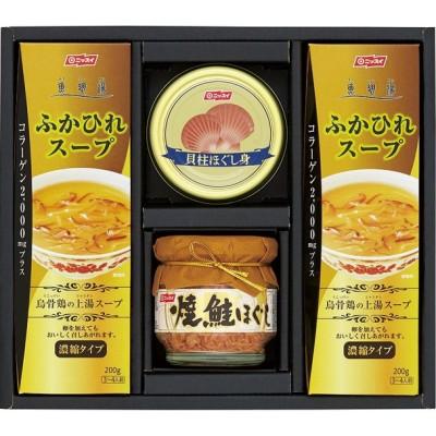 内祝い ニッスイ ふかひれスープ・貝柱缶詰・鮭ほぐし瓶詰詰合せ