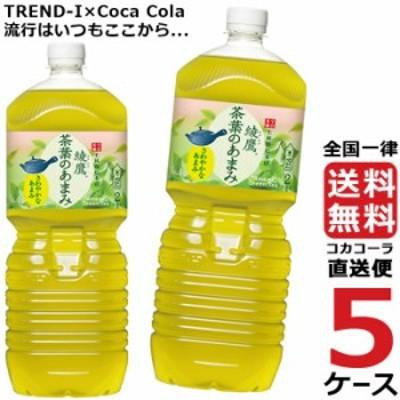 綾鷹 茶葉のあまみ 2L PET ペットボトル 5ケース × 6本 合計 30本 送料無料 コカコーラ 社直送 最安挑戦