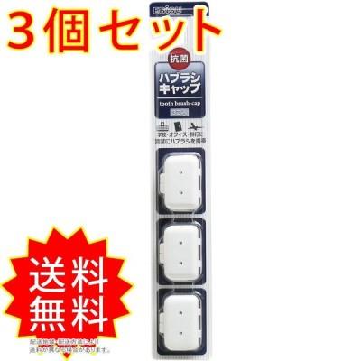 3個セット ハブラシキャップ 抗菌 3個入 エビス まとめ買い 通常送料無料