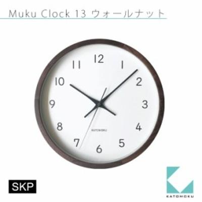 掛け時計 電波時計 KATOMOKU muku clock 13 SKP ウォールナット km-104WARCS SKP電波時計 連続秒針 名入れ対応品