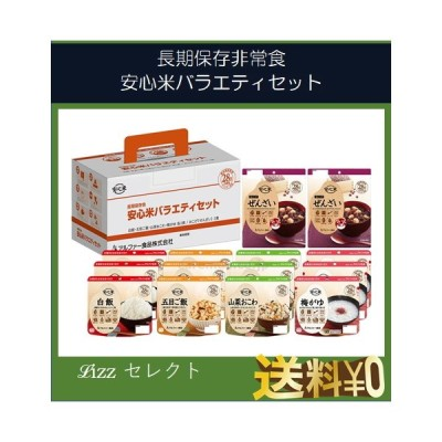 送料無料 アルファー食品 アルファ米(5年保存) 防災用品 災害対策備蓄 旅行携行食 アウトドア