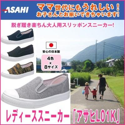 レディーススニーカー「アサヒJ001」 (ASAHI,運動靴キャンバススニーカー,スリッポン,女性用,21〜24.5cm,脱ぎ履きしやすい)