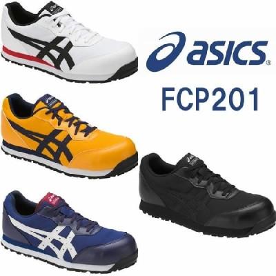 CP201 ウィンジョブ(紐仕様) ASICS(FCP201アシックス・asics)安全靴・安全スニーカー 24.5cm〜28.0cm