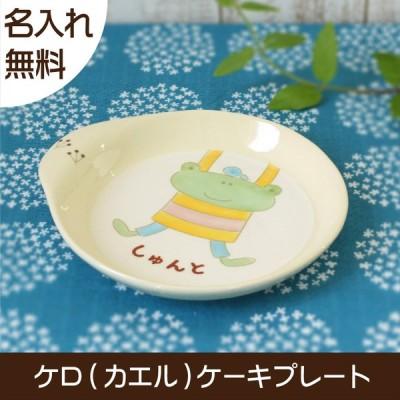 <<純国産陶器>> のっぽのポノシリーズ ケロ(カエル)名入れ子ども食器 ケーキプレート