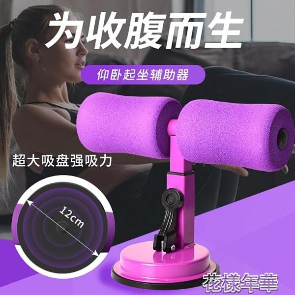 仰臥起坐輔助器吸盤式健身器材家用收腹固定腳減肥健腹 花樣年華