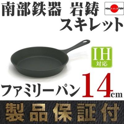 ファミリ—パン 14cm スキレット 南部鉄器 岩鋳 日本製 IH対応 ギフト 贈り物 保証書 パンフレット付き
